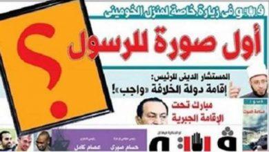 Photo of صحيفة مصرية تنشر صورة مزعومة للنبي محمد