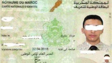Photo of محمد السادس ممنوع من بطاقة التعريف الوطنية !