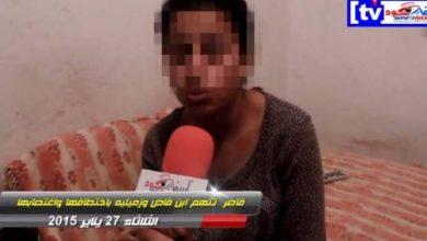 Photo of بائعة كلينكس وتفاصيل اغتصابها من طرف ابن قاض ومرافقيه