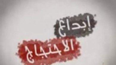 Photo of الاحتجاج الذي صار هيجانا بمنطق أصحاب النهايات والبدائل التدليسية
