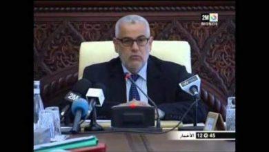 Photo of بنكيران يجود القرآن في افتتاح اجتماع الأمانة العامة