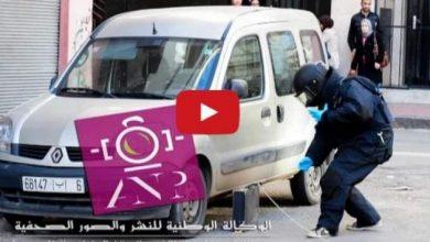 Photo of حقيبة تثير الذعر في المعاريف بالدار البيضاء
