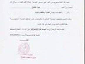 Photo of موظف بالشؤون الداخلية بالفقيه بن صالح يهدد بحل جمعية قانونية ويتسبب في احتقان