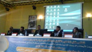 Photo of يوم دراسي بمكناس: سياسة التعمير لم تنجح خلال 100 سنة في تحقيق وظائفها الأساسية