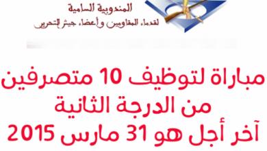 Photo of مباراة لتوظيف 10 متصرفين من الدرجة الثانية بالمندوبية السامية لقدماء المقاومين وأعضاء جيش التحرير