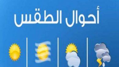 Photo of توقعات أحوال الطقس ليوم غد الثلاثاء