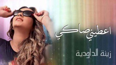 Photo of الجالية المغربية البريطانية تطالب سفيرة المغرب بوقف حفل الداودية يوم 28 مارس 2015