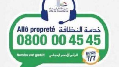 Photo of مجلس البيضاء يكشف الإقبال على الرقم الأخضر المجاني الخاص بالنظافة