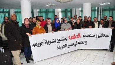 "Photo of صحفيو ومستخدمو ""صحيفة الناس"" يقررون التصعيد وخوض اعتصام لمدة 24 ساعة"