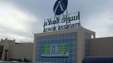 """Photo of """" أسواق السلام""""لمالكها الملياردير الشعبي في المزاد العلني يوم 12 ماي المقبل"""