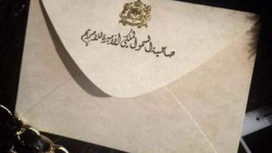 Photo of صورة الاميرة للا مريم ترسل رسالة الى المغنية احلام
