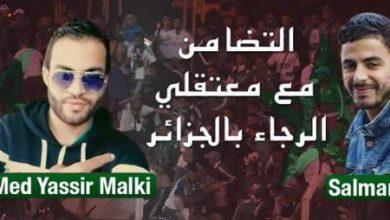 Photo of خبر سار من الجزائر بخصوص مشجعي الرجاء