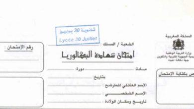 Photo of هل تم تسريب أوراق امتحانات الباكالوريا بسيدي بنور ؟
