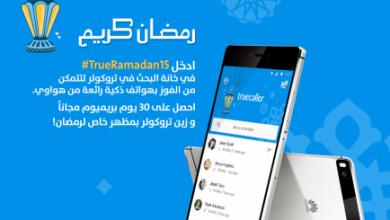 Photo of أكثر من مليون مغربي يستعملون تطبيق Truecaller والرقم مرشح للارتفاع