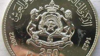 Photo of إصدار قطع نقدية من فئة 250 درهما بمناسبة عيد العرش