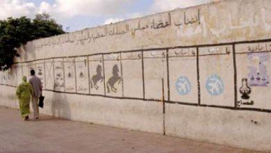 Photo of هذه هي الأحزاب الوحيدة التي يثق بها المغاربة