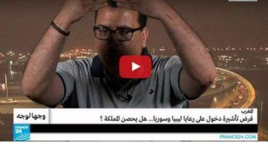 Photo of المغرب: فرض تأشيرة دخول على رعايا ليبيا وسوريا.. هل يحصّن المملكة؟