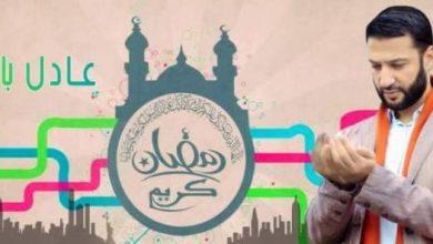 Photo of عادل بلحجام يشتكي تراجع عدد معجبيه بسبب تديّنه